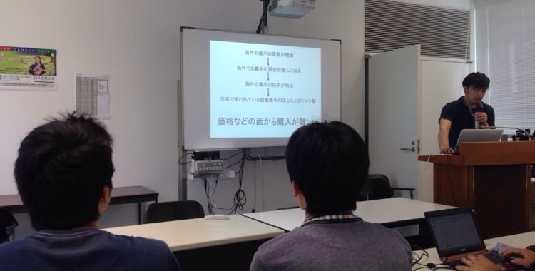 研究室の中間発表会2014年8月1日
